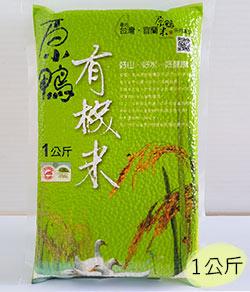 原鴨有機白米1公斤(運費另計)