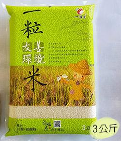 一粒生態白米3公斤(運費另計)