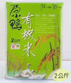 原鴨有機白米2公斤(運費另計)