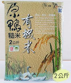 原鴨有機糙米2公斤(運費另計)