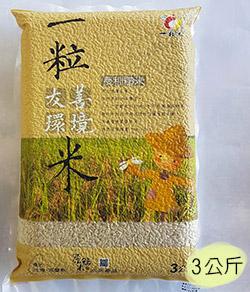 一粒生態長秈糙米3公斤(運費另計)