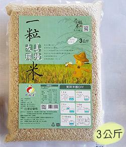一粒生態長秈胚芽米3公斤(運費另計)