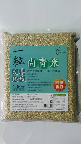 一粒生態尚青米1.6公斤(運費另計)