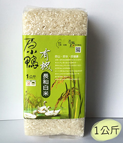 【新品上市 ■ 優惠中】原鴨有機長秈白米1公斤(運費另計)
