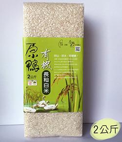 【新品上市 ■ 優惠中】原鴨有機長秈白米2公斤(運費另計)