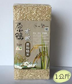 【新品上市 ■ 優惠中】原鴨有機長秈糙米1公斤(運費另計)