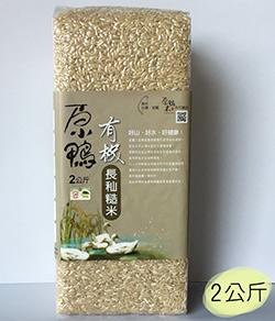 【新品上市 ■ 優惠中】原鴨有機長秈糙米2公斤(運費另計)