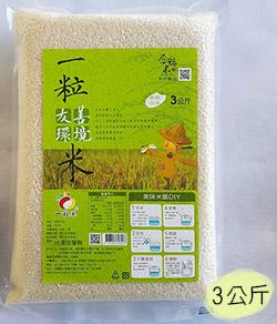 一粒生態長秈白米3公斤(運費另計)